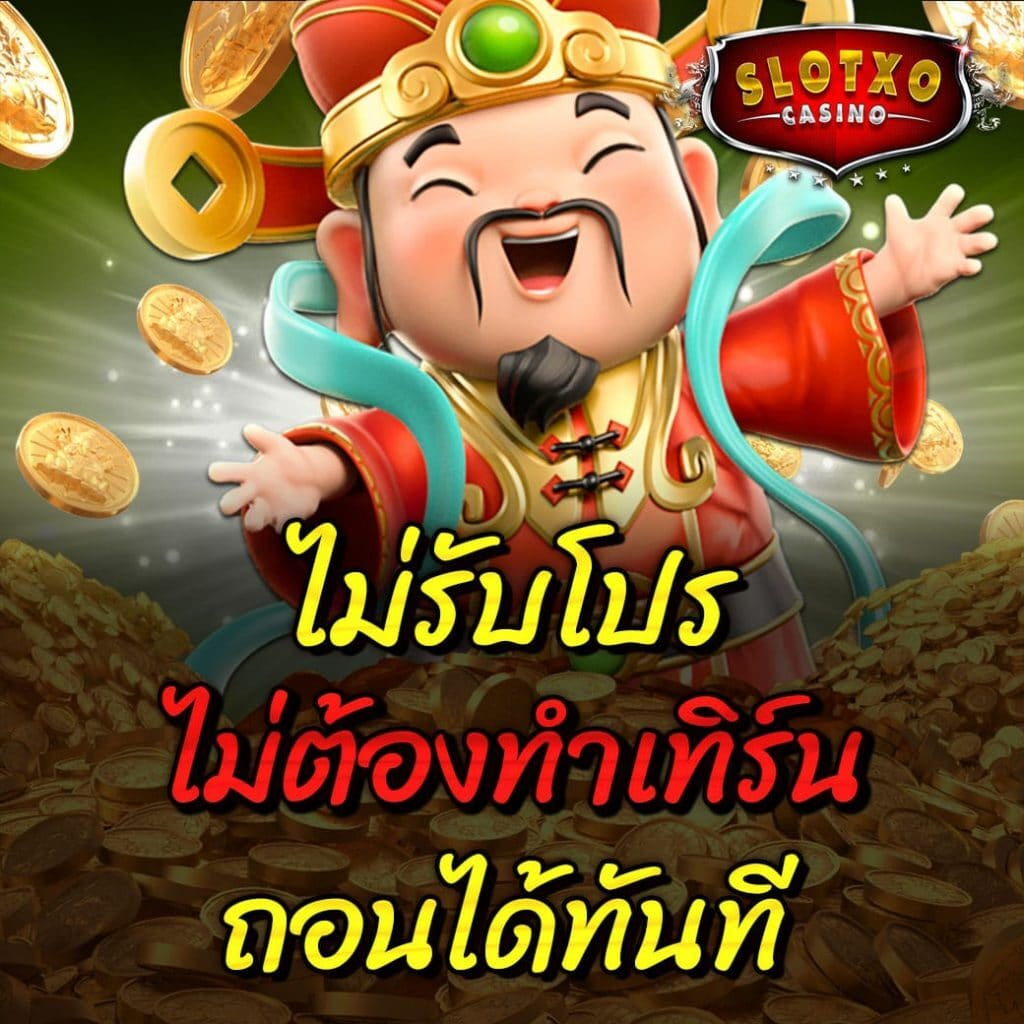 slotxo-casinoไม่รับ-min-1024x1024