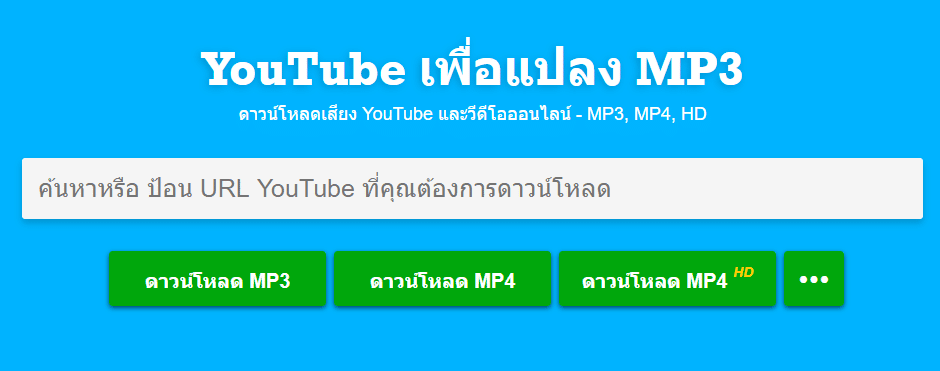โหลด mp3 จาก Youtube