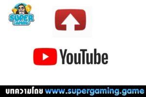 โหลด-mp3-จาก-youtube-min