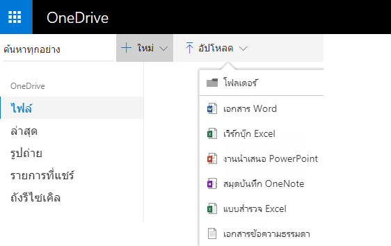 onedrive 3-min
