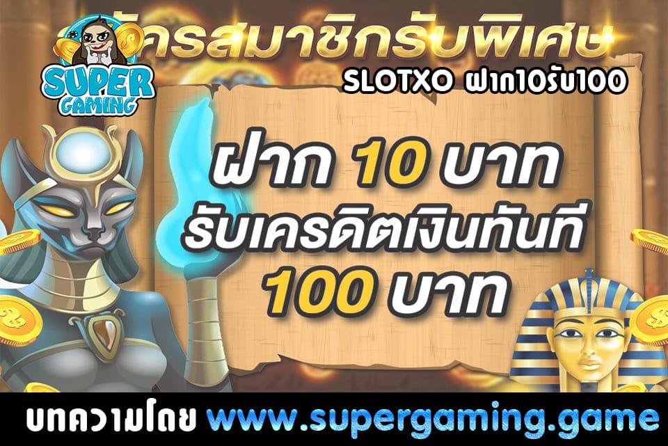 ปก slotxo ฝาก10รับ100