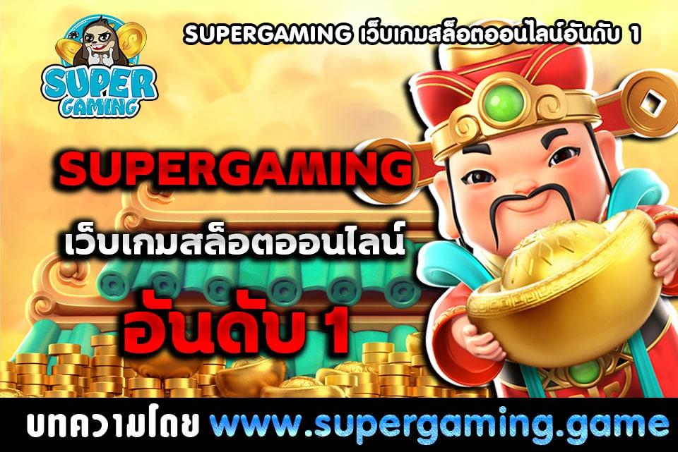 SUPERGAMING เว็บเกมสล็อตออนไลน์อันดับ 1