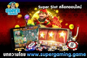 Super Slot สล็อตออนไลน์