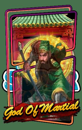 เกมสล็อต God Of Martial