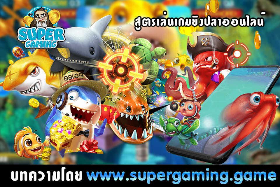 สูตรเล่นเกมยิงปลาออนไลน์