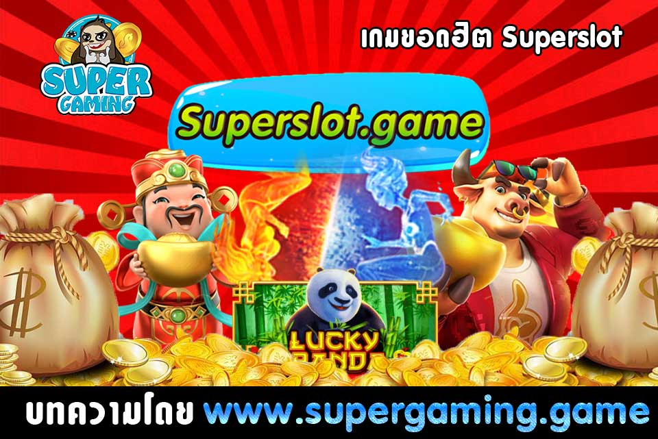 เกมยอดฮิต Superslot