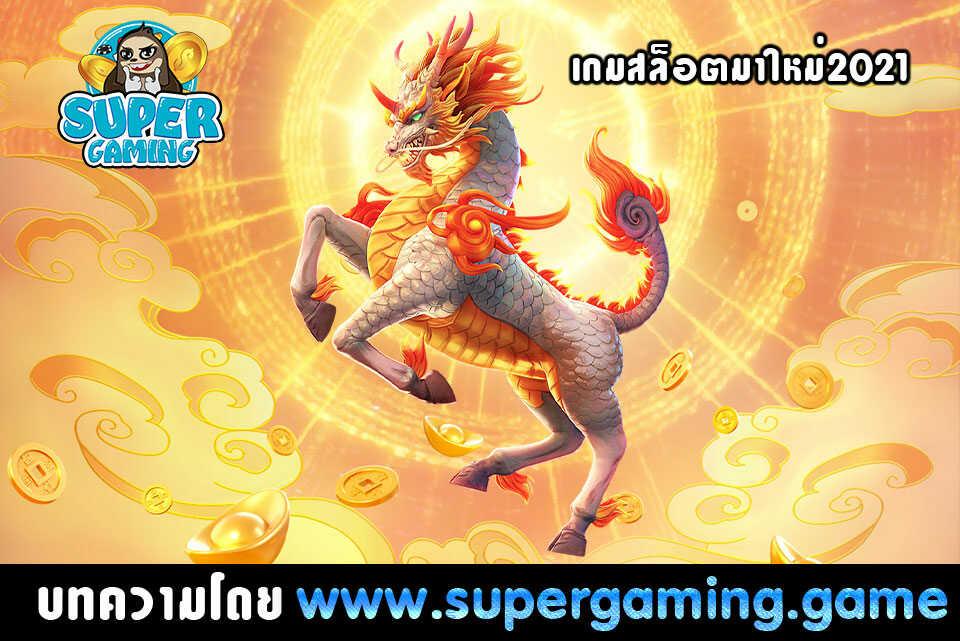 เกมสล็อตมาใหม่2021 Ways of the Qilin