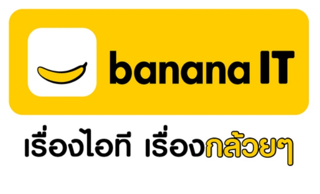 Banana IT โปรโมชั่น