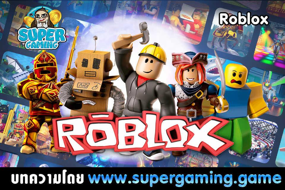 เล่นRoblox