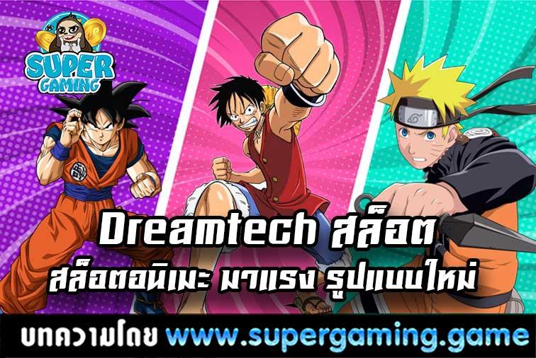 Dreamtech สล็อต