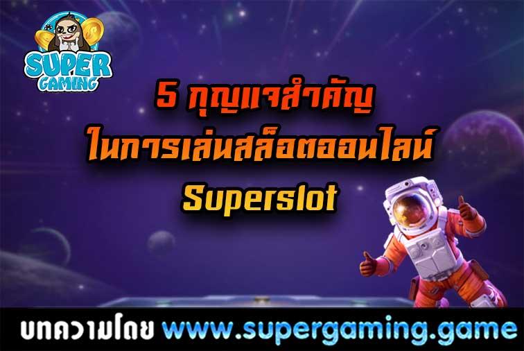 กุญแจสำคัญในการเล่นสล็อตออนไลน์ Superslot