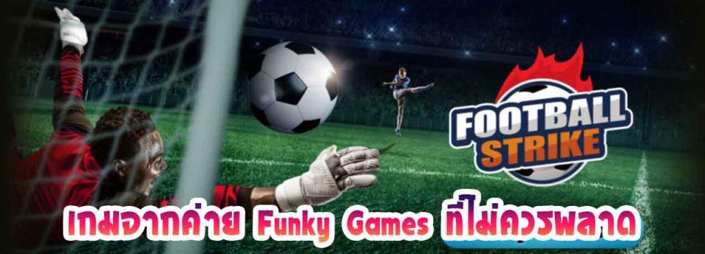 รีวิว Funky Games