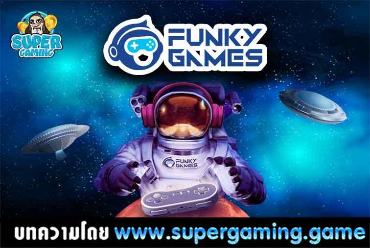 สล็อตค่าย funky game