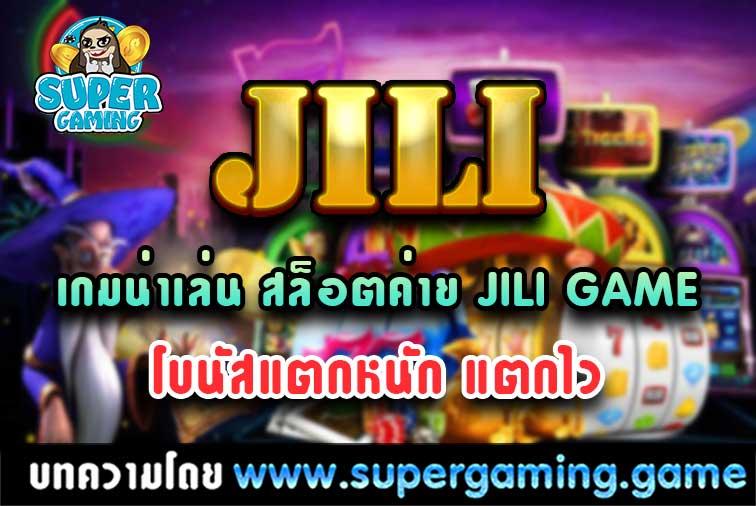 เกมสล็อตค่าย JILI GAME