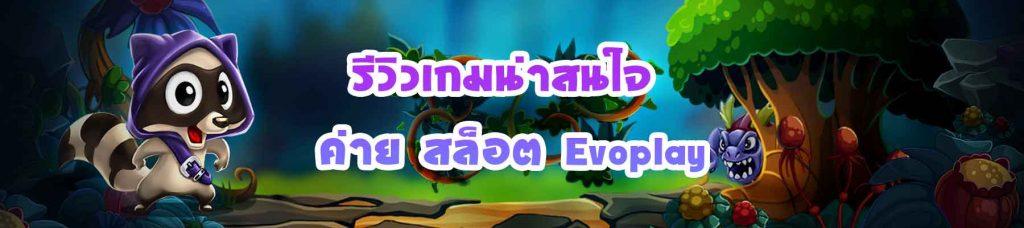เกมน่าเล่น Evoplay