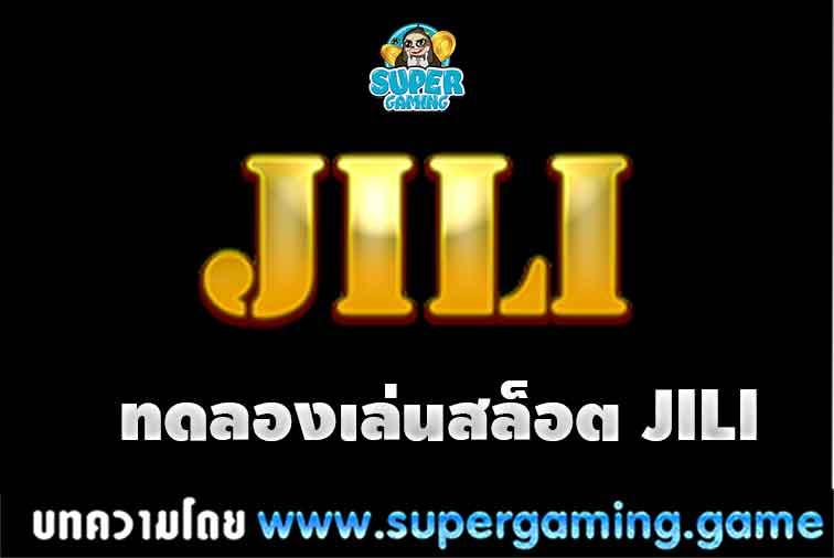 ทดลองเล่นสล็อต JILI