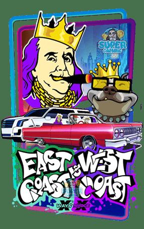 สล็อต EAST COAST VS WEST COAST