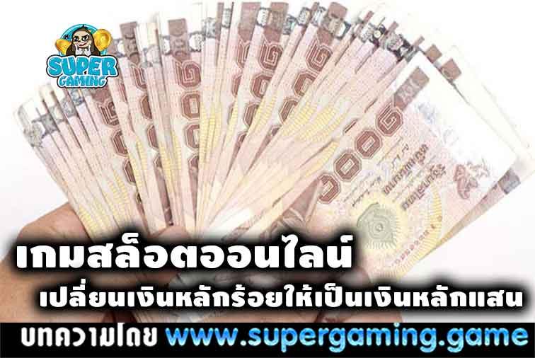 เกมสล็อตออนไลน์ เปลี่ยนเงินหลักร้อยให้เป็นเงินหลักแสน