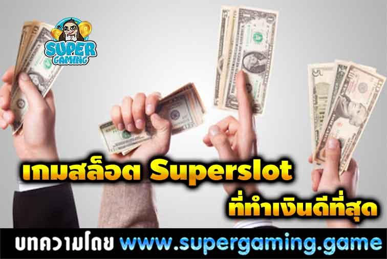 เกมสล็อต Superslot ที่ทำเงินดีที่สุด