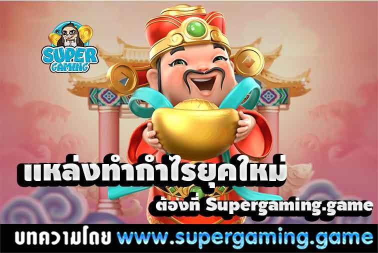 แหล่งทำกำไรยุคใหม่ ต้องที่ Supergaming.game