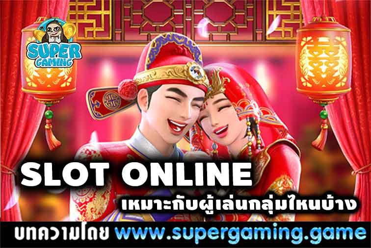 Slot online เหมาะกับผู้เล่นกลุ่มไหนบ้าง