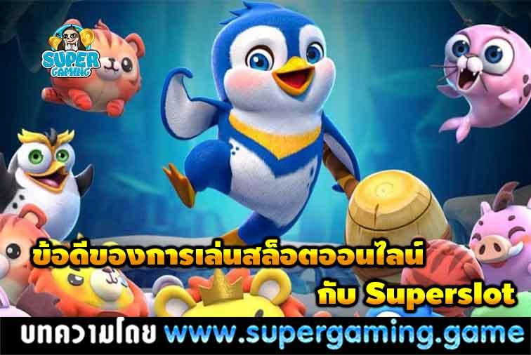 ข้อดีของการเล่นสล็อตออนไลน์กับ Superslot